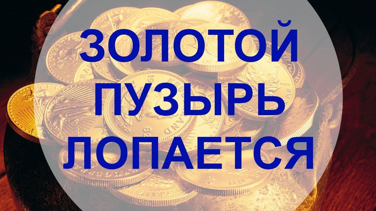 Золотые заблуждения – 26: «Пузырь» на рынке золота и серебра