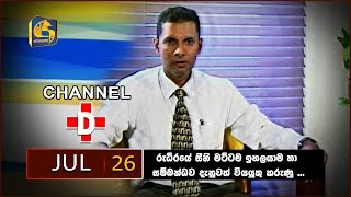 2016.07.26- Channel D | Interview with Dr Sudheera Kalupahana