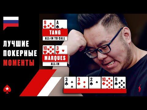 ПРОВАЛЬНЫЕ ХИРО-КОЛЛЫ ♠️ Лучшие Покерные Моменты ♠️ PokerStars Russian