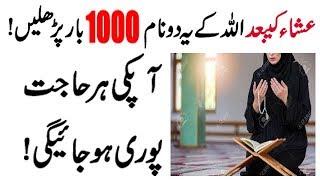 Dua for buying a house|Ghar Milne Ka Wazifa|Apna Ghar Lene K Liye Urdu Wazifa|islamic wazifa  hindi