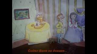 Сидел Ваня на диване
