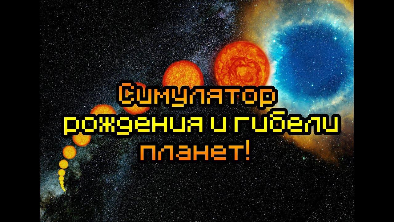 Exo симулятор рождения и гибели планет скачать