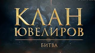 Клан Ювелиров. Битва (64 серия)