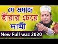 আমির হামজার ওয়াজ শুনুন লকডাউনে থাকুন | Mufti Amir Hamza New Islamic Waz 2020