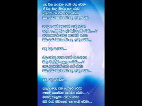 Hada Wila Kalambana Pem Jala Reka - Nanda Malani