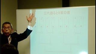 徳の経営が社会を動かす 天明茂先生 第34回NSP時局ならびに日本再生戦略講演会