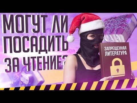 Запрещенная экстремистская литература - можно ли её читать? Запрещенные книги в России.
