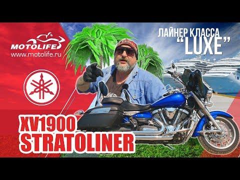 Yamaha XV1900 STRATOLINER | Обзор и покатушки до Находки