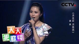 《天天把歌唱》 20190911| CCTV综艺