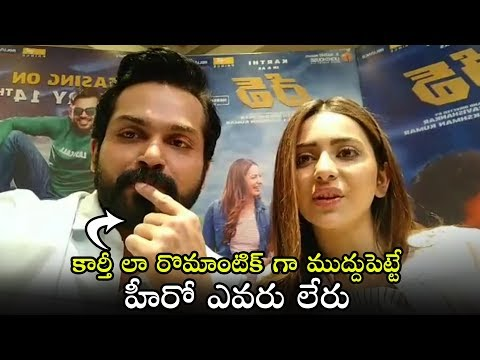 Hero Karthi | Rakul Preet Singh | Latest Romantic Words About Movie | Telugu Varthalu