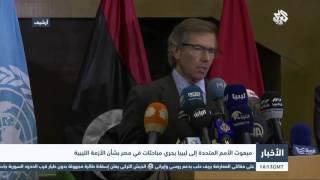 التلفزيون  العربي | مبعوث الأمم المتحدة إلى ليبيا يجري مباحثات في مصر بشأن الأزمة الليبية