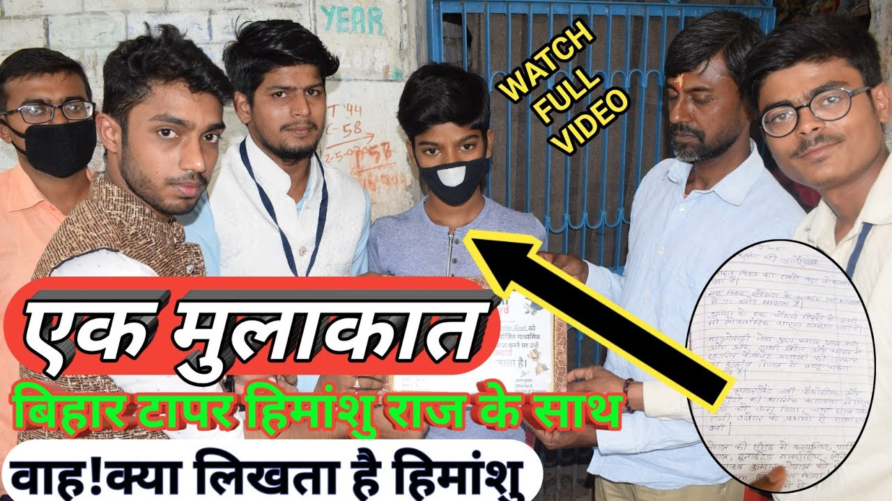 Download एक मुलाकात बिहार टॉपर हिमांशु राज तथा उनके पिताजी के साथ ------👍👍👍👌👌 वाह!!! क्या लिखता है हिमांशु ##
