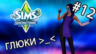 The Sims 3 Шоу-Бизнес - ГЛЮКИ (Серия 12)