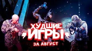 Игровой Треш: ХУДШИЕ игры за август 2017