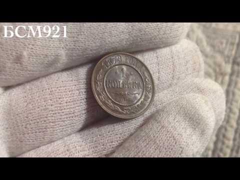 1 копейка 1879 г СПБ