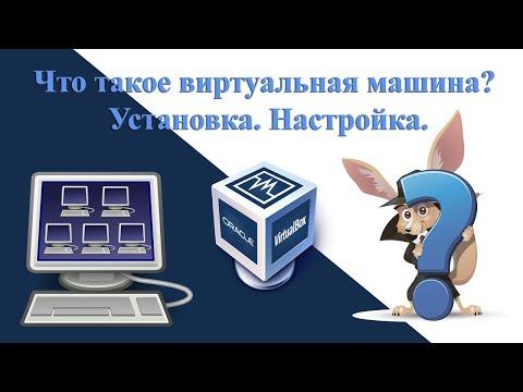 Что такое Виртуальная Машина? Установка, настройка, удаление сервера VPS/VDS