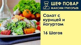 Салат с курицей и йогуртом . Рецепт от шеф повара Максима Григорьева