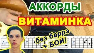 Витаминка Аккорды ♪ Тима Белорусских ♫ на гитаре 🎸 Разбор песни Бой Текст