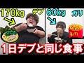 【大食い】170kgのデブと1日同じ食事したら何キロ太る?