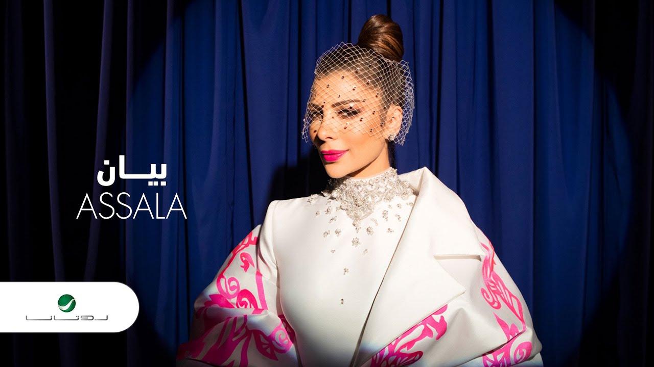 Assala ... Bayan - 2020 | أصالة ... بيان - بالكلمات