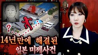 [토미] 일본 장기 미제사건 14년만에 살인마를 찾았다!! (사토미 살인사건) | 토요미스테리 | 디바제시카