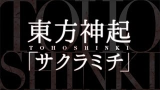 東方神起の新曲「サクラミチ」。東海テレビ・フジテレビ系全国ネット昼...