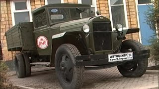 Тест-драйв автомобилей ГАЗ АА ГАЗ 67 ГАЗ М1 Программа об автомобилях Белая Полоса