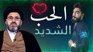 الحب الاعمى | السيد رشيد الحسيني