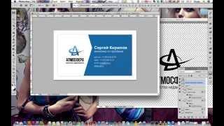 Как сделать визитку в фотошопе? Видеоурок.(Добавляйтесь в друзья: https://vk.com/andrewrise Подписывайтесь в Инстаграме: mr.zayats Пошаговая инструкция
