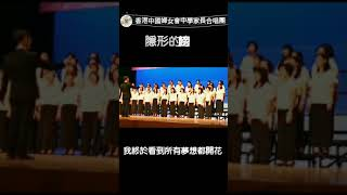 Publication Date: 2019-07-18 | Video Title: 香港中國婦女會中學家長合唱團 隱形的翅膀