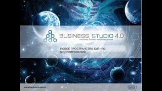 Business Studio 4.0  проектирование системы целей, бизнес процессов, организационной структуры(Знакомимся с интерфейсом системы Business Studio 4.0: главное меню, навигатор, основные элементы и работа с ними...., 2015-06-02T10:50:56.000Z)