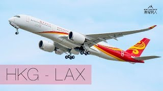香港航空 A350 商務艙 (香港 - 洛杉磯) Hong Kong Airlines A350 Business Class (Hong Kong to Los Angeles)