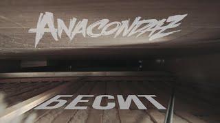 Anacondaz - Бесит