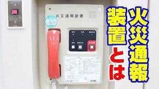 火災通報装置とは【新潟の消防設備会社】