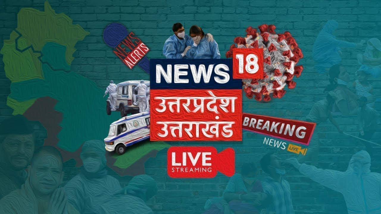 News18 UP Uttarakhand LIVE  | Hindi LIVE News | UP Politics | CM Yogi News | BJP Meeting Today