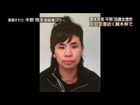 井出裕輝(電車男)Twitterが野口愛永まなえさんを殺害か?中野翔太も共犯と判明した。