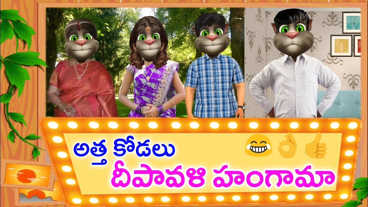 Atta Kodalu Comedy | Deepavali Hungama | Telugu Comedy King