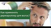 Мезороллер для волос - YouTube