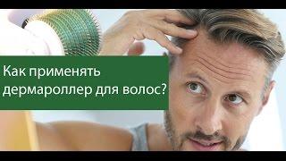 Дермароллер для волос. Как применять?