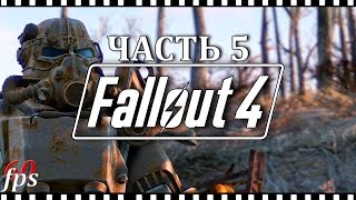 Fallout 4 Прохождение 5 Самое основное Зачистка цеха