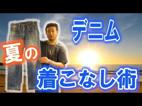 【ヴィンテージデニム〝夏〟着こなし術】