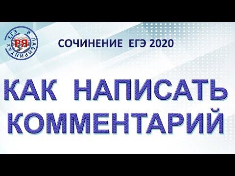 СОЧИНЕНИЕ ЕГЭ 2020. Как написать идеальный комментарий