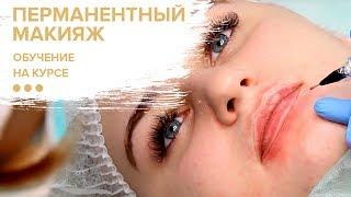 """Перманентный макияж, татуаж губ. Обучение в школе косметологии """"Космотрейд"""""""