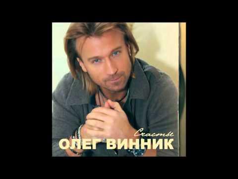 Олег Винник   Возьми меня в свой плен