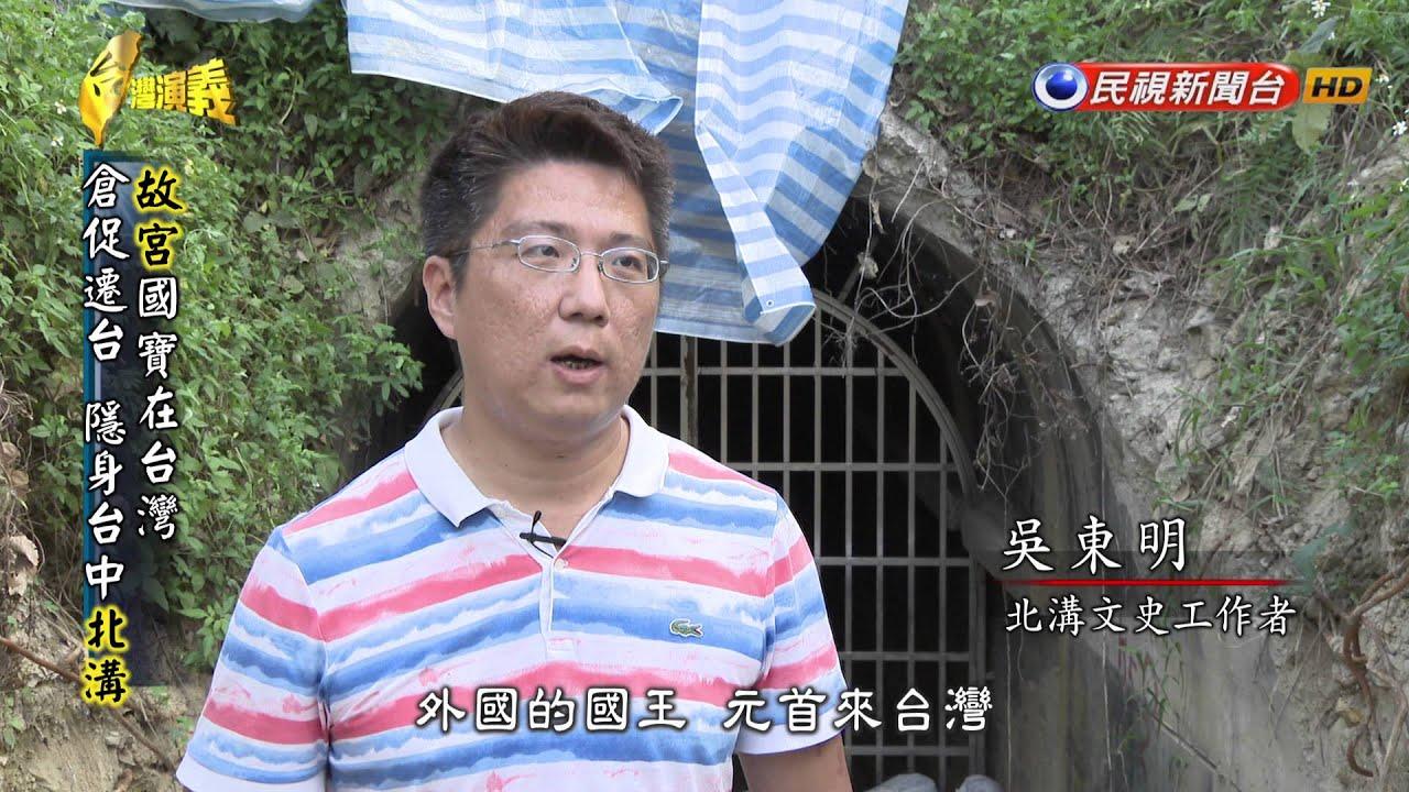 2015.12.27【臺灣演義】故宮在臺灣 | Taiwan History - YouTube