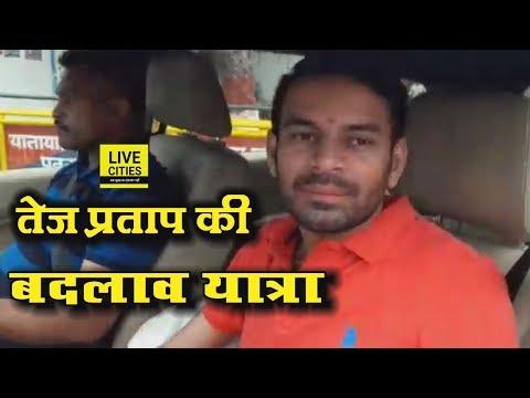 Tej Pratap Yadav की बदलाव यात्रा आज, लेकिन Tejashwi Yadav और RJD ने क्यों किया किनारा  LiveCities