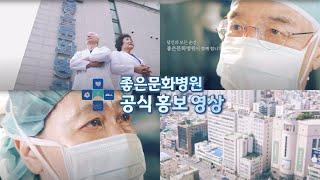 좋은문화병원 홍보영상