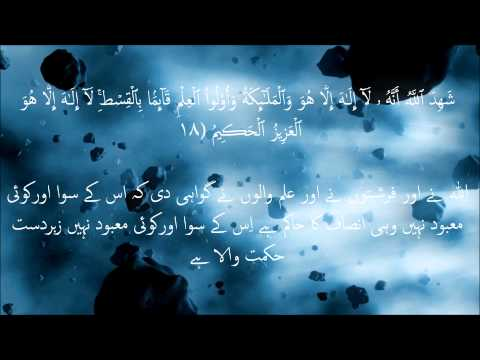 Manzil - Protection From Black Magic, Evil. With Urdu Translation [HQ]
