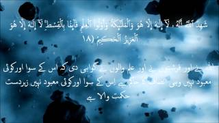 Manzil Protection From Black Magic, Evil. With Urdu Translation [HQ]