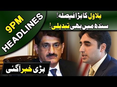 Bilawal Wants Change in Sindh? 9 PM Bulletin |  25 December 2018 | Neo News